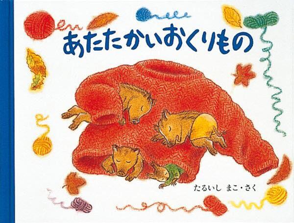 【ママとね♡アヒル文庫 vol.42】『あたたかいおくりもの』