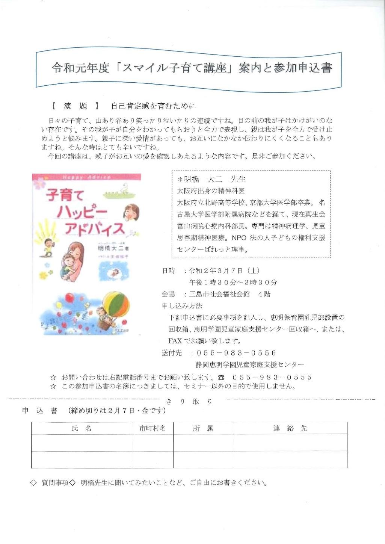 【申込締切2/7】スマイル子育て講座