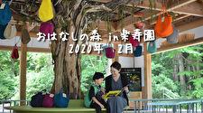 おはなしの森 in楽寿園2月