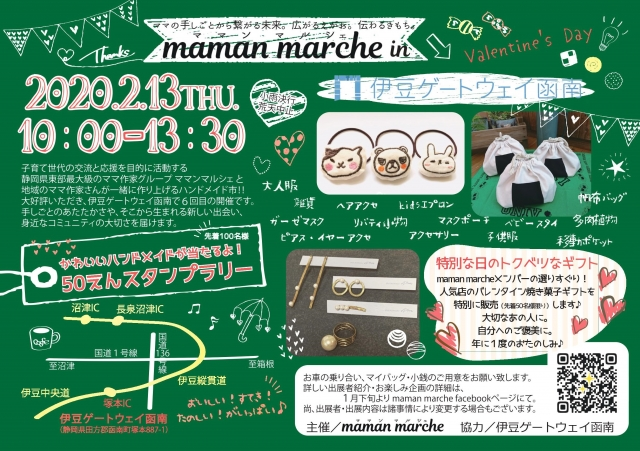maman marche(ママン マルシェ) in 伊豆ゲートウェイ函南