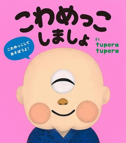 【ママとね♡アヒル文庫 vol.44】『こわめっこしましょ』