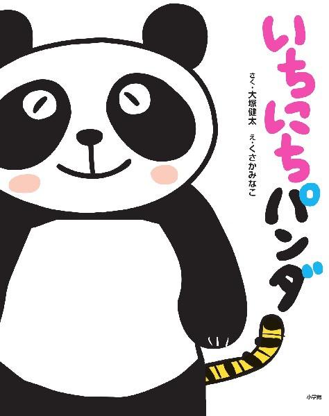 【ママとね♡アヒル文庫 vol.46】『いちにちパンダ』