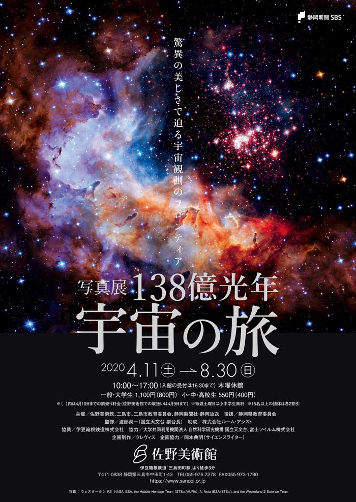 【6/12~】写真展「138億光年 宇宙の旅」―驚異の美しさで迫る宇宙観測のフロンティア―