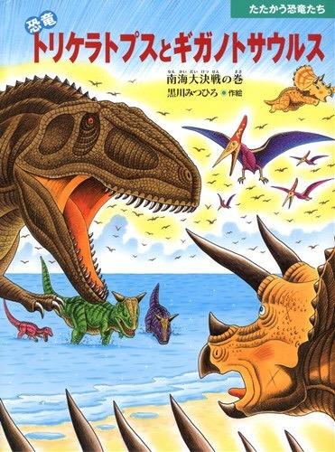 【ママとね♡アヒル文庫 vol.48】『たたかう恐竜たち 恐竜トリケラトプスとギガノトサウルス』