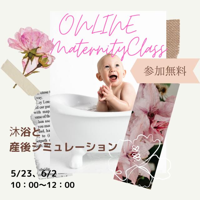 【オンライン講座】オンラインマタニティクラスー沐浴と産後シミュレーション