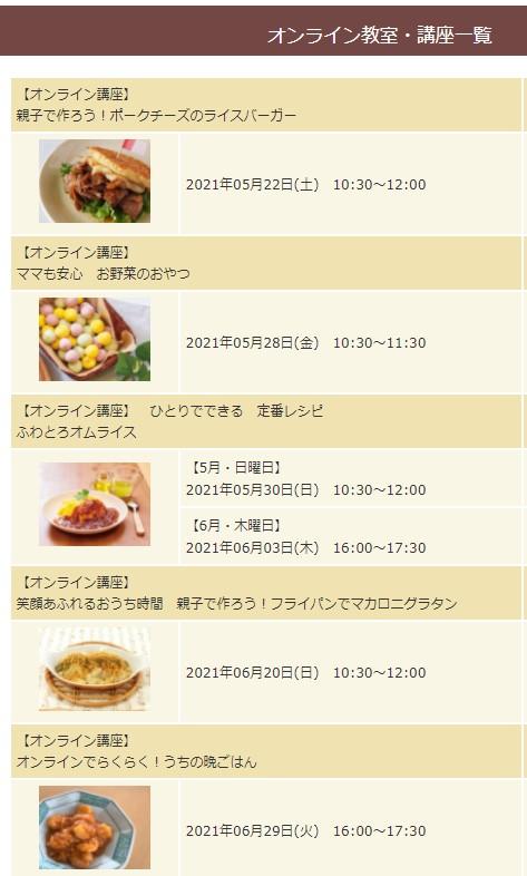 静岡ガス料理教室 オンライン講座のご案内