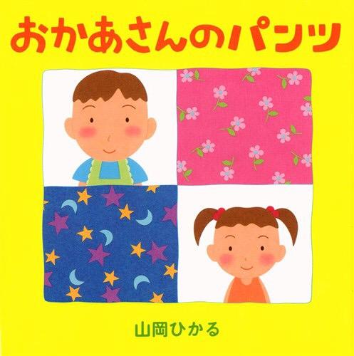 【ママとね♡アヒル文庫 vol.51】『おかあさんのパンツ』