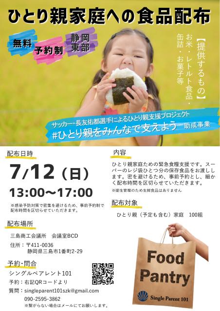 【要予約/10日締切】【ひとり親家庭への食料配布 三島、静岡、浜松】