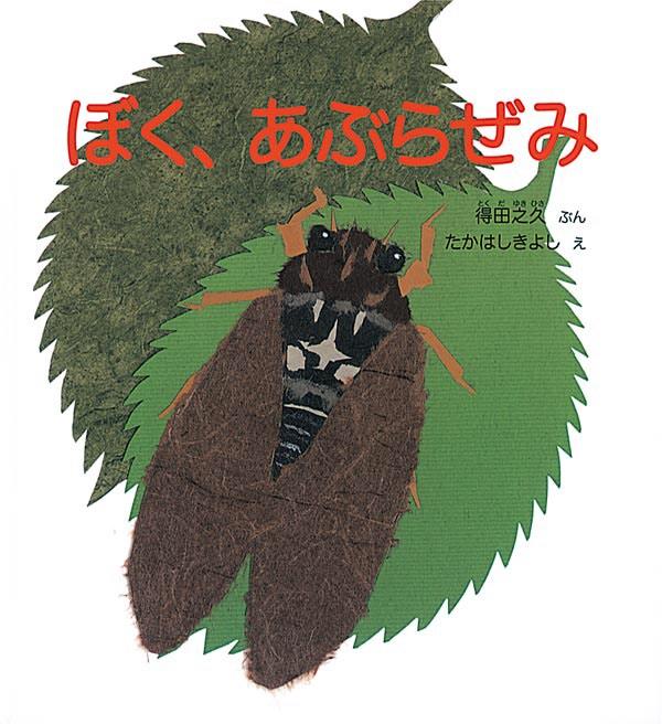 【ママとね♡アヒル文庫 vol.54】『ぼく、あぶらぜみ』