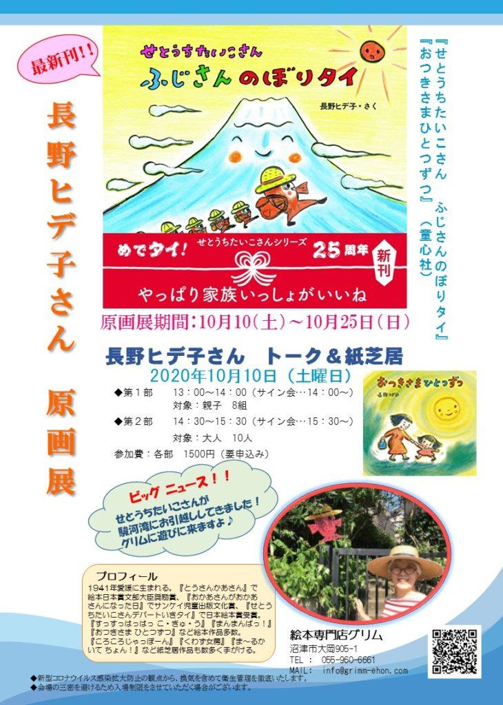 絵本作家 長野ヒデ子さんトーク&紙芝居