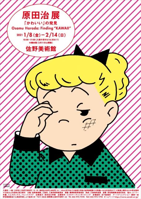 """原田治 展 「かわいい」の発見 Osamu Harada: Finding """"KAWAII"""""""