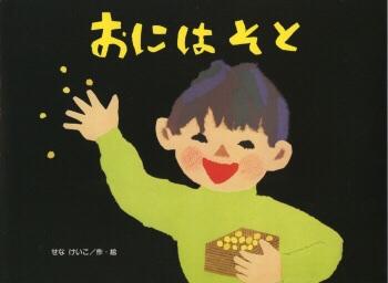 【ママとね♡アヒル文庫 vol.61】『おにはそと』