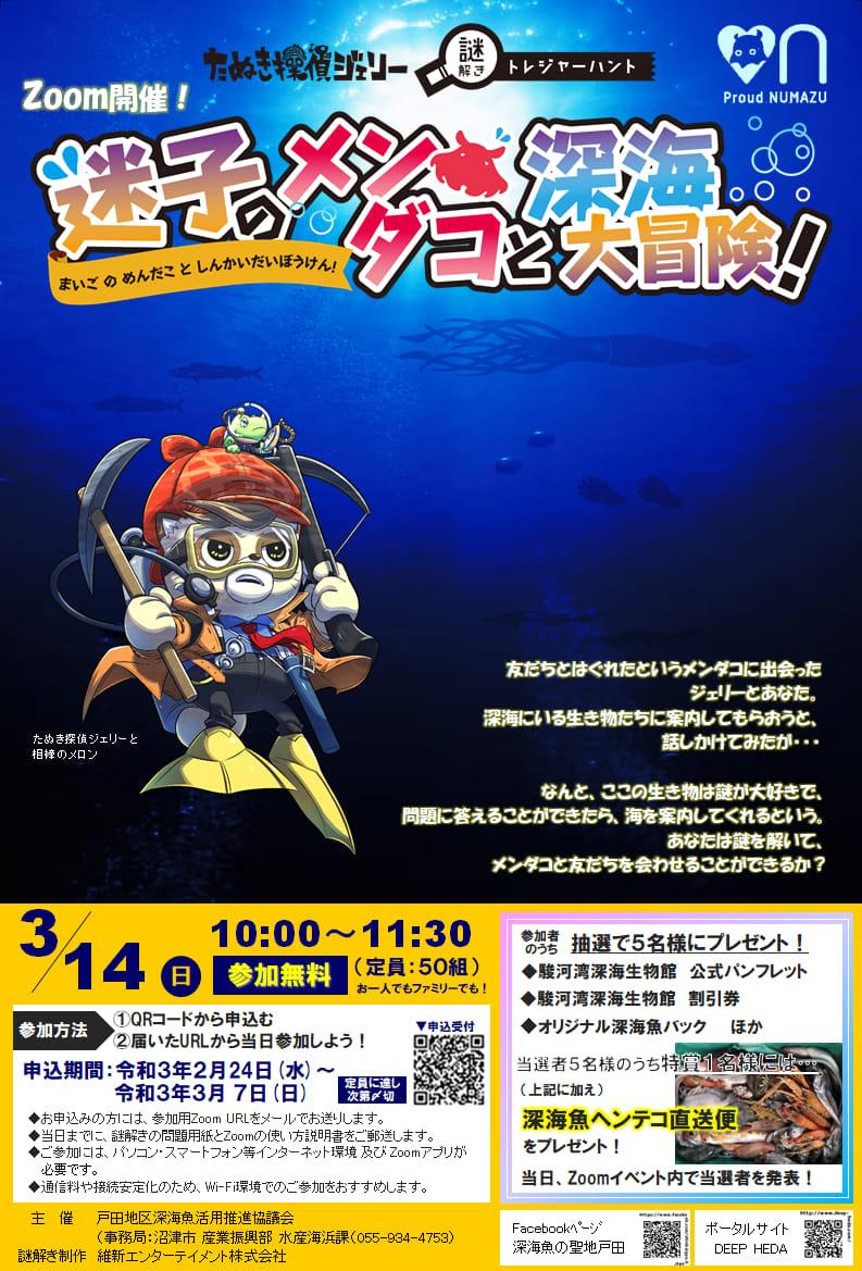【満席】Zoomで深海魚の謎解きイベントを開催します!