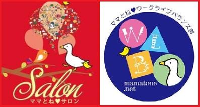 【キャンセル待ち】【3月の ママとねサロン ♡ママとねWLB(ワークライフバランス)部とのコラボ開催♡