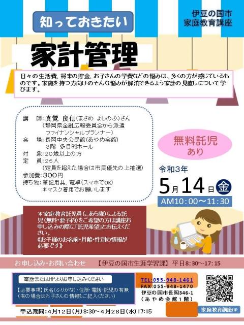 【要申込~4/28・託児あり】知っておきたい家計管理