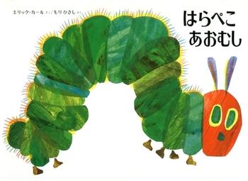 【ママとね♡アヒル文庫 vol.64】特別編『はらぺこあおむし』