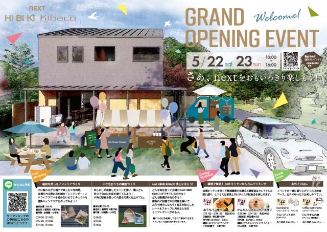 沼津岡宮 新モデルハウス「next HIBIKI KIBACO」グランドオープン