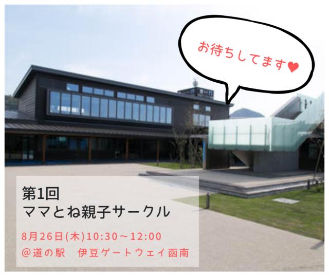 【8月より開始!】ママとね♡親子サークル @伊豆ゲートウェイ函南