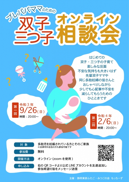 双子・三つ子プレパパママ向けオンライン相談会