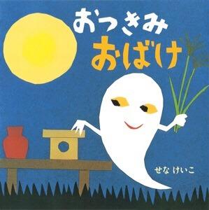 【ママとね♡アヒル文庫 vol.69】『おつきみおばけ』