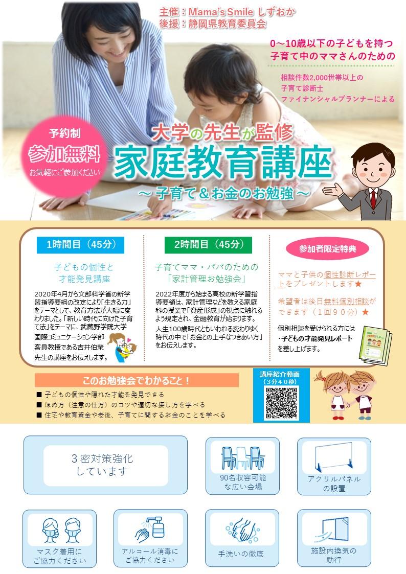 「家庭教育講座」※3密対策徹底強化 お子様の個性を診断して子育てに活かせます♪